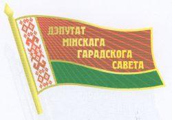 04 Депутат Минского гор совета