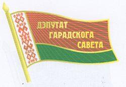 05 Депутат гор совета городов обл подчинения