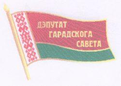 06 Депутат гор совета городов район подчинения