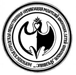 07 Могилев гор общ орг родителей им-х детей-инв ФЕНИКС 001