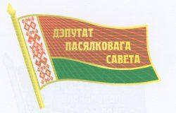 08 Депутат поселкового совета