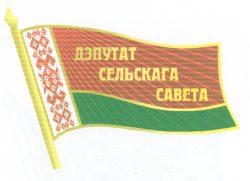 09 Депутат сельского совета