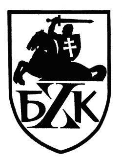 092 Бел хельсинский комитет 001