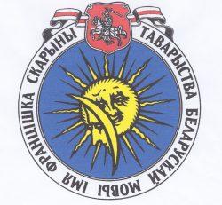 093 Тав-ва бел мовы ім Ф.Скарыны
