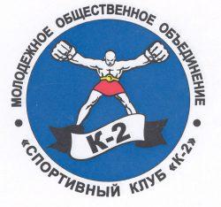 1000 МОО СПортивный клуб К-2 э