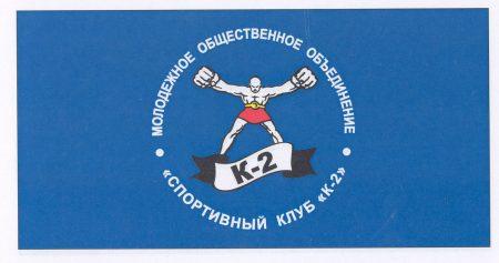 1001 МОО Спортивный клуб К-2 ф