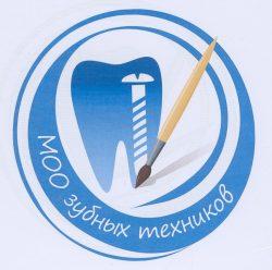 1034 МОО зубных техников э