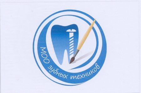 1035 МОО зубных техников_ф