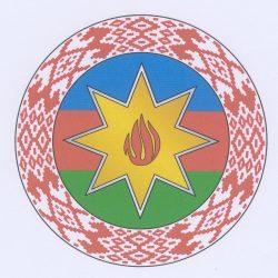 1036 МОО Конгресс азербайджанских общин_э