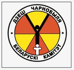 114 Бел комитет ДЕТИ ЧЕРНОБЫЛЯ 001_009