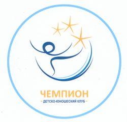 1234 БЮК ЧЕМПИОН_Э