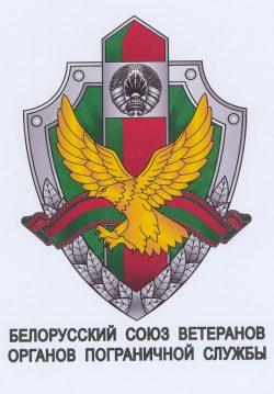 1271 Бел союз ветеранов органов погран.служюы_Э