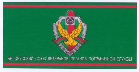 1272 Бе.союз ветеранов органов погран.службы_Ф