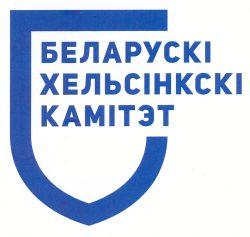 15_В-1108 Белорусский хельсинкский комитет
