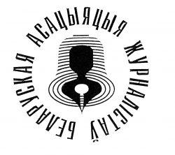 181 Ассоциация журналистов 001