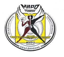 279 Мира-Гениус 001_041