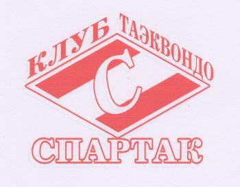 289 Спартак