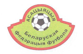 353 Бел федерация футбола