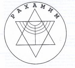 386 Рахамим
