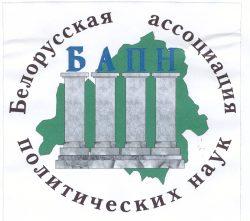 405 Бел ассоциация политических наук