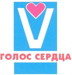 433 Голос сердца