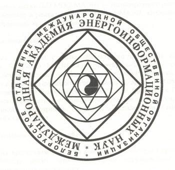 453 Энегоинформационные науки
