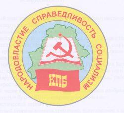 519 Компартия нз