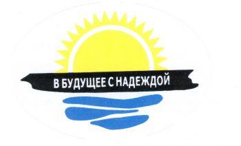 53 Бел БОО В БУДУЩЕЕ - С НАДЕЖДОЙ 001_063