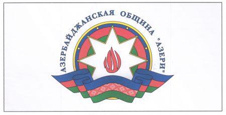 556 Азери ф