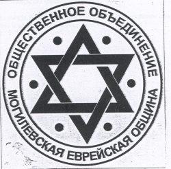 557 Могмлевские евреи
