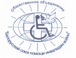 562 Помощь инвалидам войны