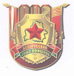 565 Белор союз офицеров