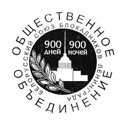 57 ОО БЕЛ СОЮЗ БЛОКАДНИКОВ ЛЕНИНГРАДА 001