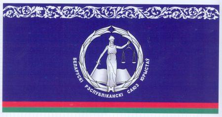 673 Союз юристов ф