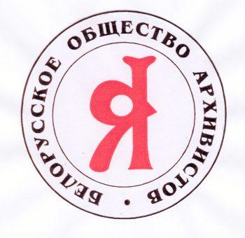 689 Бел общество архивистов