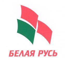 693 Белая Русь э