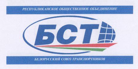 783 Бел союз транспортников ф