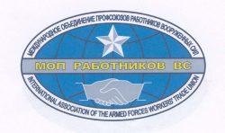 890 Междунар об. профсоюзов работников ВС э