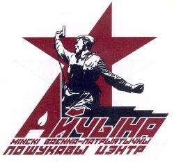 949 МОО Минский военно-патриот. поиск. центр Айчына э