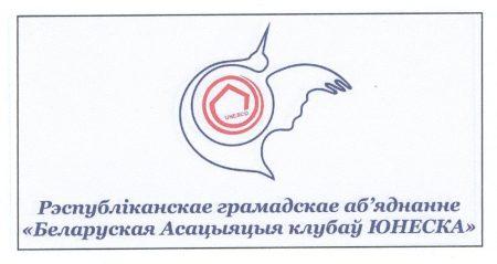 965 РОО Бел ассоціація клубов ЮНЕСКО фзимени-14